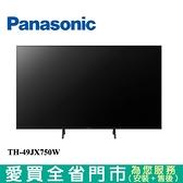Panasonic國際49型4K安卓聯網電視TH-49JX750W含配送+安裝【愛買】
