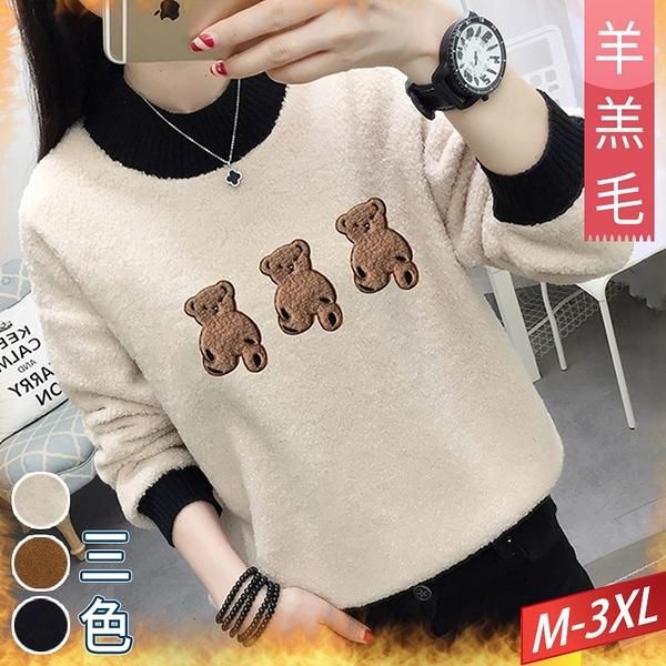 羊羔毛熊熊貼布繡上衣(3色) M~3XL【974632W】【現+預】-流行前線-