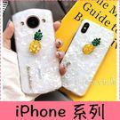 【萌萌噠】iPhone X 6 6S 7 8 plus  女神范 夢幻仙女貝殼紋 水鑽鳳梨飾品 全包矽膠軟殼 手機殼 手機套