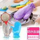 第二代不沾手防水去油超強清潔手套(二合一款塑絲料款-顏色隨機)
