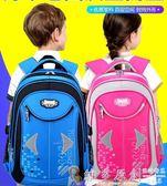 兒童書包書包小學生1-3-6年級男童 雙肩6-12周歲女背包減負  免運 維多