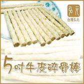 *WANG*旺嚴選 台灣牛皮碎骨棒-牛奶口味5吋潔牙骨-經濟包100隻 特價399元