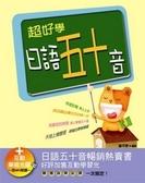 (二手書)超好學日語五十音(20K+1互動學習光碟─含MP3朗讀)