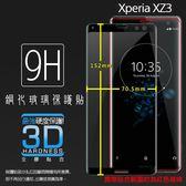 ▽滿版 3D 曲面 9H Sony Xperia XZ3 H9493 鋼化玻璃保護貼 全螢幕 滿版玻璃 鋼貼 鋼化貼 玻璃膜 保護膜