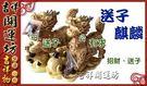 【吉祥開運坊】求子系列【送子麒麟一對+五色豆*2(黃色)】擇日硃砂開光 /大優惠// 含運費