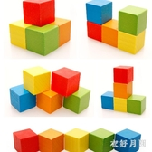 100粒正方體方塊積木制立體幾何拼圖教具兒童早教益智玩具 QW8611【衣好月圓】