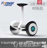 平衡車永久智慧平衡車電動雙輪成人代步車兩輪兒童體感越野思維車帶扶桿LX爾碩數位