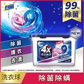 【白蘭】4X酵素極淨洗衣球_除菌除螨 (18顆/盒裝/洗衣膠球/洗衣膠囊)
