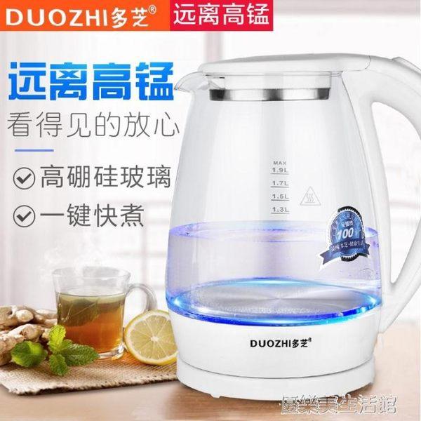 家用食品級燒水壺不銹鋼透明玻璃電熱水壺煮開水養生壺2L自動斷電220V