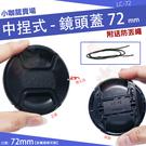 【小咖龍】 72mm 鏡頭蓋 相機 攝影機 快扣式鏡頭蓋 附防丟繩 中捏式 72 mm 單眼 微單 鏡頭保護蓋