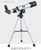 天文望遠鏡 鷹之眼天文望遠鏡兒童專業觀星 高倍高清太空望遠鏡天文 學生夜視YXS 夢露時尚女裝