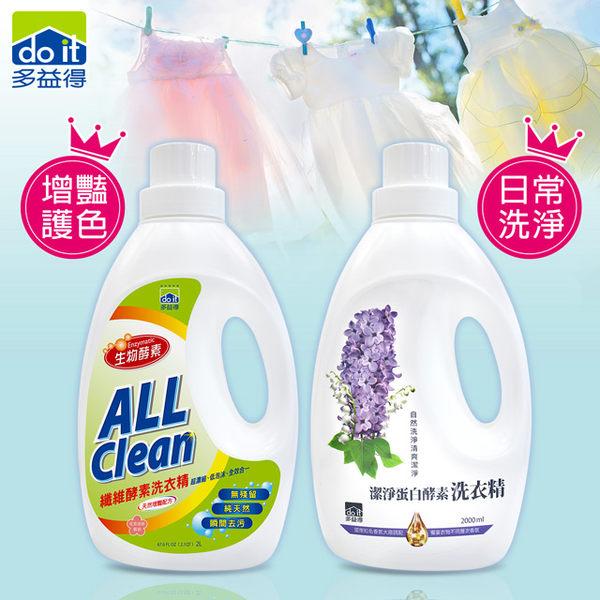 多益得All Clean纖維酵素洗衣精2000ml +潔淨蛋白酵素洗衣精2000ml共6入組合