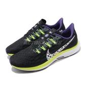 Nike 慢跑鞋 Air Zoom Pegasus 36 黑 紫 黃 男鞋 運動鞋 【ACS】 CQ4814-071