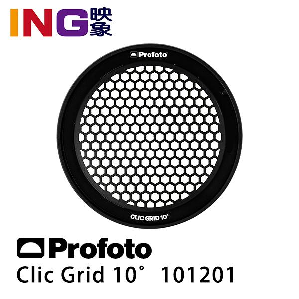 【映象攝影】Profoto Clic Grid 10° 蜂巢片 (101201) C1 Plus/A1/A1X專用控光 佑晟公司貨