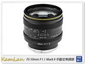 KamLan FS 50mm F1.1 II Sony Fujifilm M43 Canon 接環 鏡頭 二代(公司貨)