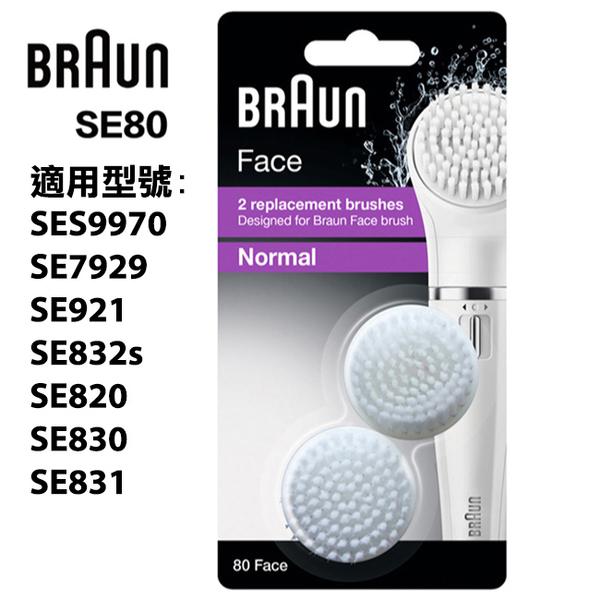德國百靈 BRAUN SE80 Face淨膚儀刷頭