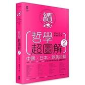 哲學超圖解(2)中國.日本.歐美當代哲學篇(中西72哲人x 190哲思.600幅