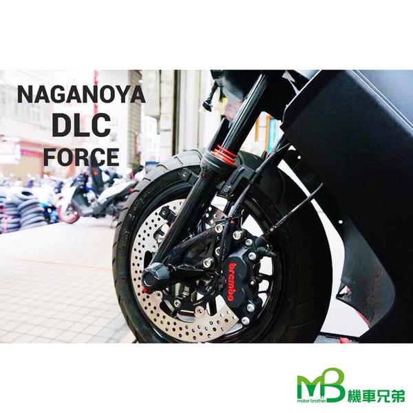 機車兄弟【Z1 DLC(黑色) 前叉內管組(附前叉調整器+土封)】(S-MAX/FORCE)