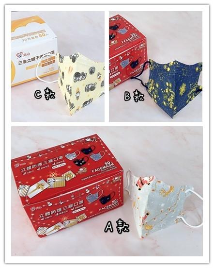 現貨※一盒50片- 聖誕節系列 兒童立體口罩 防塵口罩 非醫用(有盒裝)