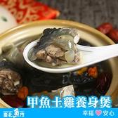 ◆ 台北魚市 ◆ 甲魚土雞養身煲 600g±10g(固形料260g)