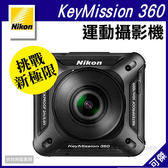 可傑 Nikon  KeyMission 360  運動攝影機   全方位360度 公司貨 登錄送轉接環+萬用包+讀卡機至6/30