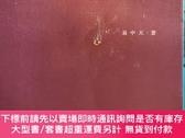 二手書博民逛書店罕見帝國的終結中國古代政治制度批判Y276416 易中天 浙江出版社 出版2014