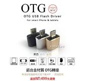 鋁合金【OTG 轉接頭】傳輸資料 支援 Micro V8 無須驅動程式 USBtoMicro 介面 Micro-USB