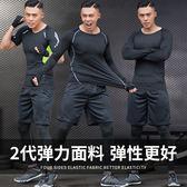618好康鉅惠健身服男運動緊身衣套裝跑步服裝速干