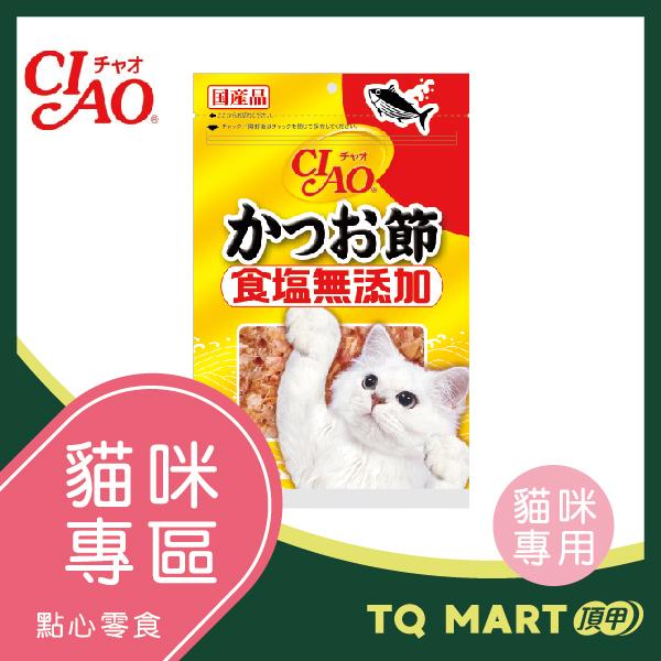 CIAO食鹽無添加貓用鰹魚柴魚片-原味 50G【TQ MART】