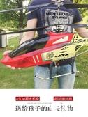 無人機-超大遙控飛機充電飛行器耐摔兒童戶外玩具專業航模型直升機男孩子-奇幻樂園