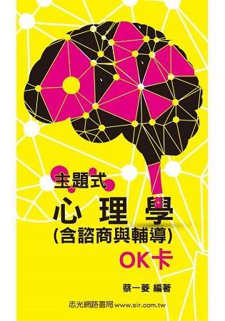 主題式心理學(含諮商與輔導)OK卡(高普考、三四等特考、升等考考試適用)