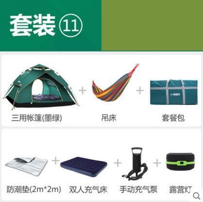 熊孩子❃全自動帳篷戶外3-4人二室一廳家庭雙人2人單人野營野外露營(套裝11)
