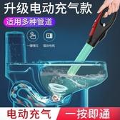 疏通器通馬桶吸神器捅廁所管道下水道堵塞家用高壓電動一炮通 YXS新年禮物