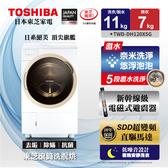 TOSHIBA 東芝 奈米悠浮泡泡+溫水 滾筒式 洗衣機 洗脫烘 TWD-DH120X5G 首豐家電