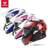 安全帽 頭盔電動摩托車雙鏡片四季全盔冬季全覆式男女安全帽