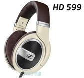 平廣 聲海 SENNHEISER HD599 HD 599 耳罩式 耳機 正台灣公司貨保固2年 ( HD598 新