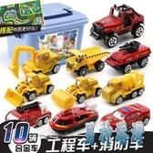 10只隻裝車模玩具車套裝合金各類車小汽車小孩仿真挖掘機模型男孩兒童迷你LXY6610LXY【男神港灣】