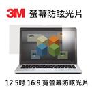 3M 12.5吋 AG12.5W9 寬螢幕 16:9 螢幕防眩光片