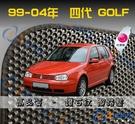 【鑽石紋】99-04年 Golf 4代 腳踏墊 / 台灣製造 golf海馬腳踏墊 golf腳踏墊 golf踏墊