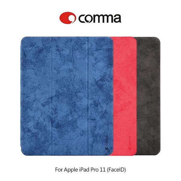 ☆愛思摩比☆comma Apple iPad Pro11 (FaceID) 樂汀筆槽保護套 智能休眠 三折皮套