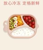 寶寶餐盤兒童餐具創意卡通早餐盤子碗可愛家用分格盤 童趣屋
