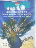 【書寶二手書T1/科學_HCA】螞蟻與孔雀(上)_柯若寧