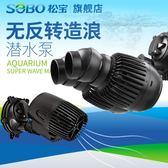 鬆寶魚缸潛水造浪泵水族箱造流泵魚缸靜音增氧沖浪泵造浪器造浪機 【PINK Q】