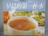 【書寶二手書T1/養生_WGF】早晨的第一杯水_歐陽英