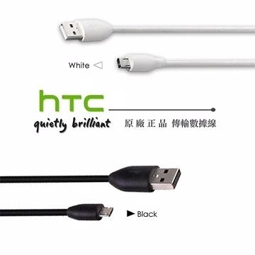 【YUI】HTC DC M410 原廠傳輸線 ChaCha-A810E EVO 3D-X515e ARIA-A6380 原廠傳輸線 Micro UBS 2.0