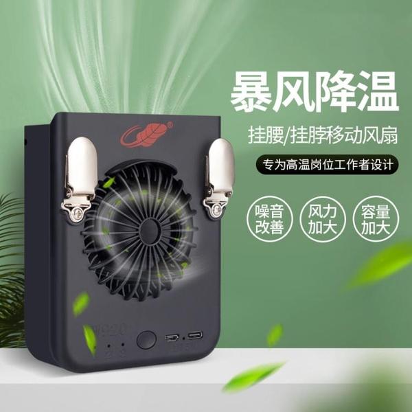 共田W920掛腰風扇USB充電便攜式戶外工作隨身脖子小風扇降溫神器 小山好物