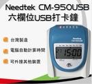 Needtek 優利達 CM-950USB 六欄位USB打卡鐘