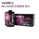 雅西卡 YASHICA 80S 400度 彩色膠卷底片 24張 復古文青風 YASHICA MF-2 MF-1