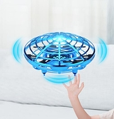 空拍機 兒童玩具槍智能懸浮飛碟男遙控飛機手勢控制無人機感應飛行器【快速出貨八折搶購】