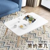 茶几 北歐簡約客廳迷你小小茶桌簡易長方形小桌子T 2色